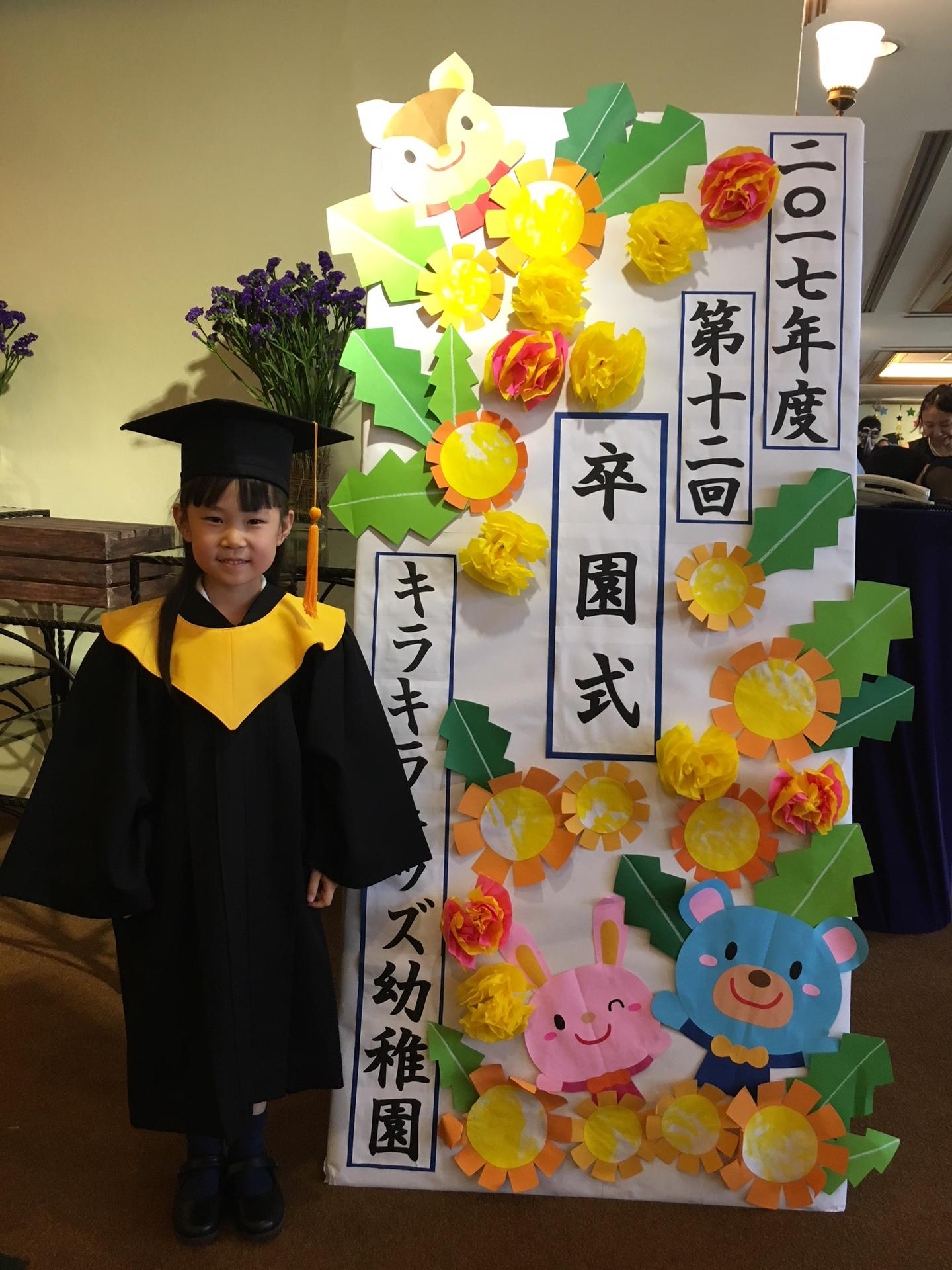 みく卒園式_180302.JPG